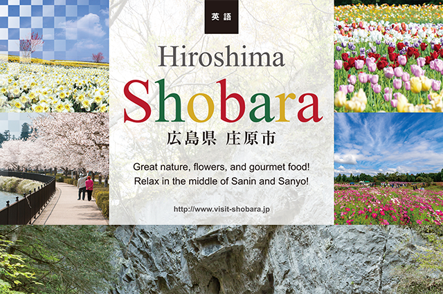 Shobara Tourist Information for English(英語/영어)